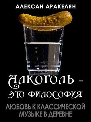 cover image of Любовь к классической музыке в деревне