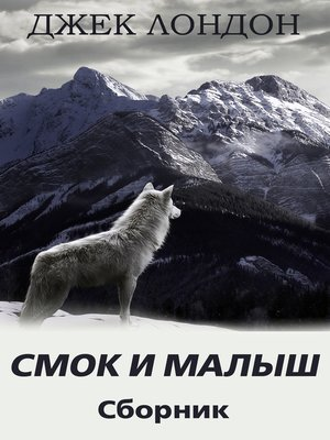 cover image of Смок и Малыш. Сборник рассказов