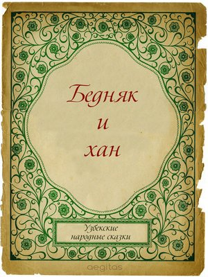 cover image of Бедняк и хан