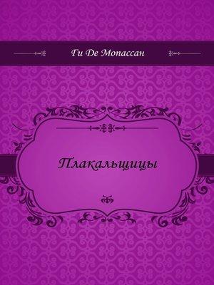 cover image of Плакальщицы