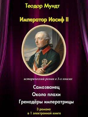 cover image of Император Иосиф II. Самозванец.