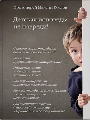 cover image of Детская исповедь