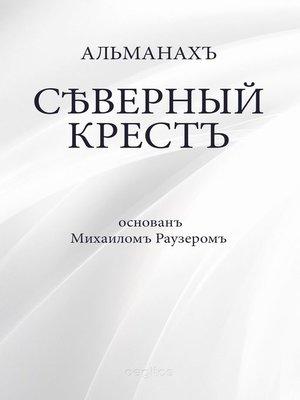 cover image of Северный крест