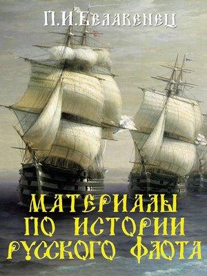 cover image of Материалы по истории русского флота