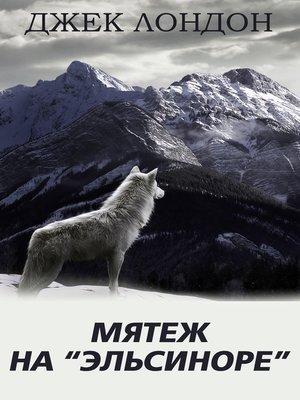 cover image of Мятеж на «Эльсиноре»