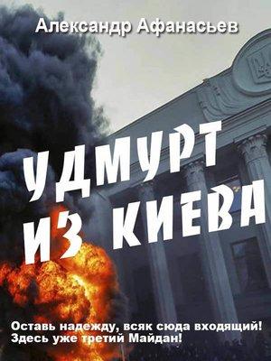 cover image of Удмурт из Киева