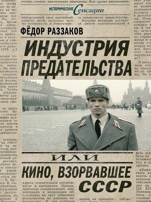 cover image of Индустрия предательства, или Кино, взорвавшее СССР
