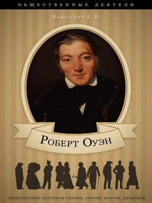cover image of Роберт Оуэн