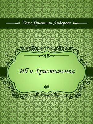 cover image of Иб и Христиночка
