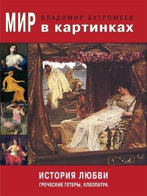 cover image of История любви. Греческие гетеры, Клеопатра
