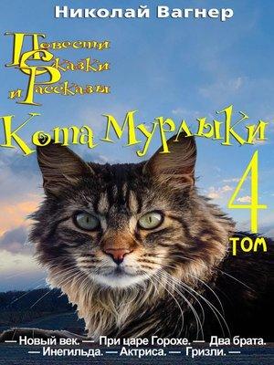 cover image of Повести, сказки и рассказы Кота-Мурлыки. Том 4