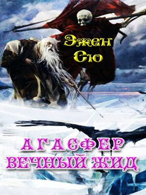 cover image of «Агасфер. Вечный жид»