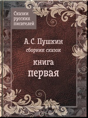 cover image of Сказки Пушкина