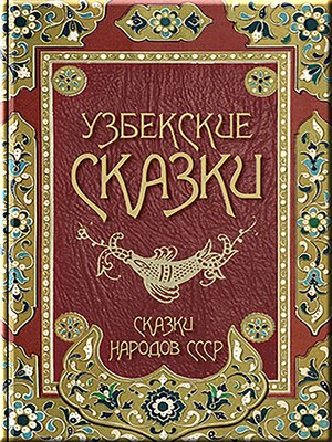 cover image of Узбекские сказки