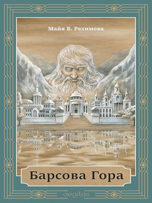 cover image of Барсова Гора