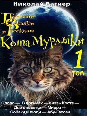 cover image of Повести, сказки и рассказы Кота-Мурлыки. Том 1