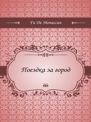 cover image of Поездка за город