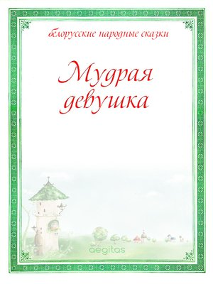 cover image of Мудрая девушка