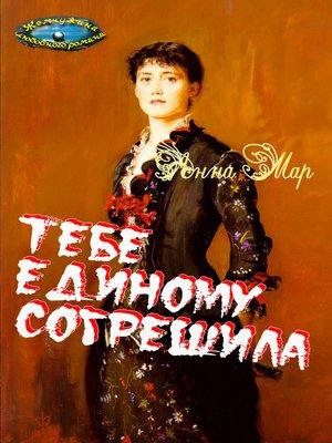 "cover image of ""Тебе единому согрешила"""