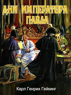 cover image of Дни императора Павла