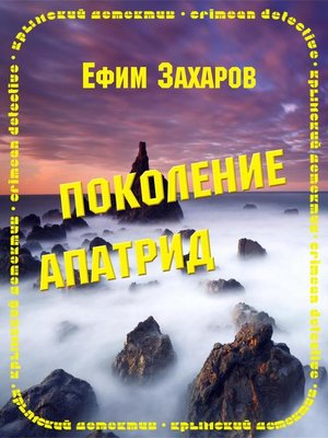 cover image of Поколение Апатрид