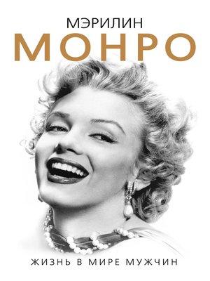 cover image of Мэрилин Монро. Жизнь в мире мужчин