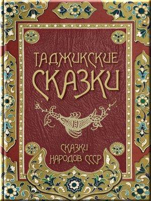 cover image of Таджикские сказки