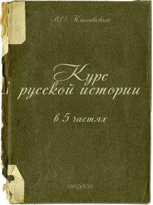 cover image of Курс русской истории в 5 частях