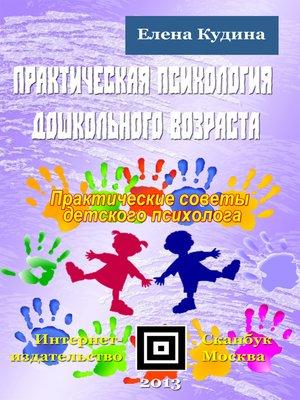 cover image of Практическая психология дошкольного возраста