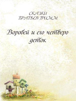 cover image of Воробей и его четверо деток