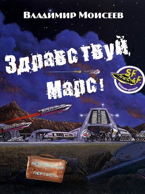 cover image of Здравствуй, Марс!