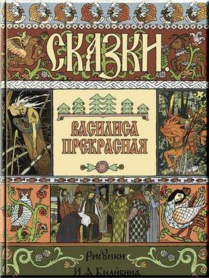 cover image of Василиса Прекрасная