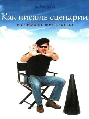 cover image of Как писать сценарии