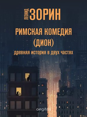 cover image of Римская комедия (Дион)