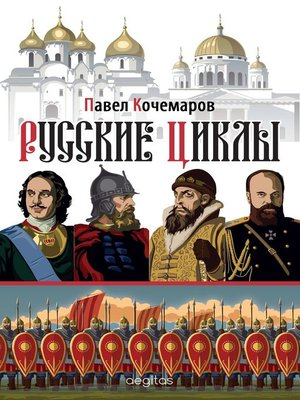 cover image of Русские циклы