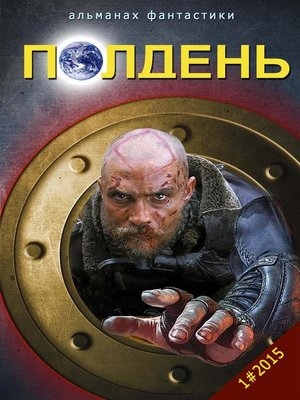 "cover image of ""Полдень"""