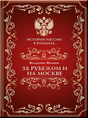 cover image of За рубежом и на Москве