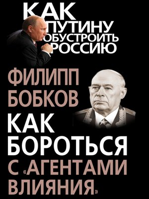 cover image of Как бороться с «агентами влияния»