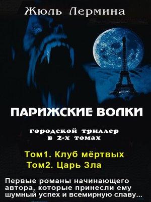 cover image of Парижские волки