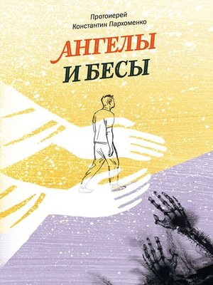 cover image of Ангелы и бесы