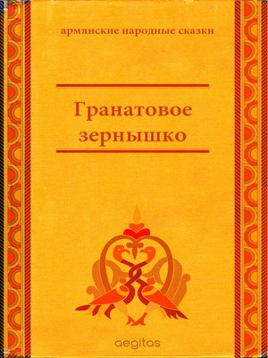 cover image of Гранатовое зёрнышко