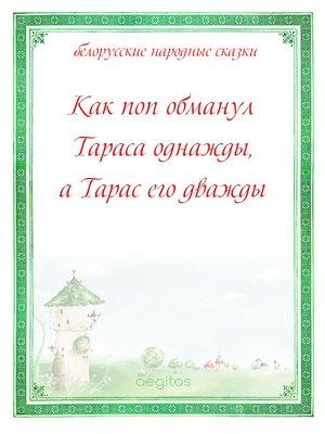 cover image of Как поп обманул Тараса однажды, а Тарас его дважды