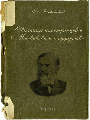 cover image of Сказания иностранцев о Московском государстве