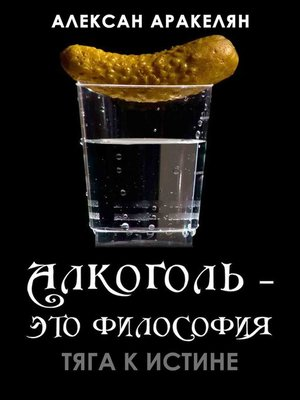 cover image of Тяга к истине