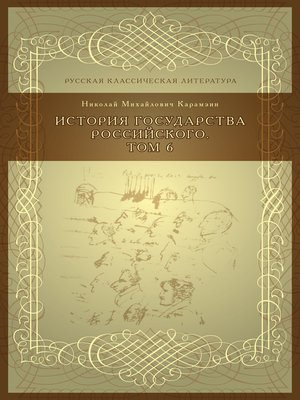 cover image of История государства российского, Том 6