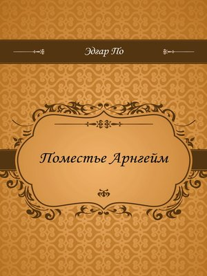 cover image of Поместье Арнгейм