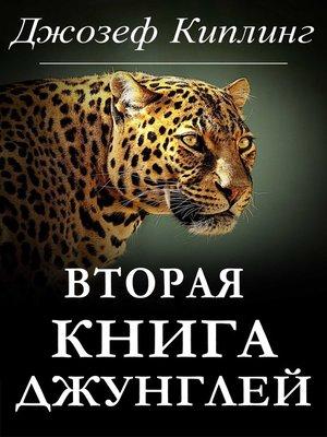 cover image of Вторая книга джунглей