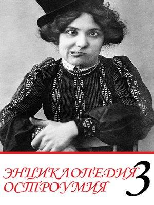 cover image of Энциклопедия остроумия. Часть 3.