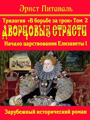 cover image of Борьба за трон. Дворцовые страсти