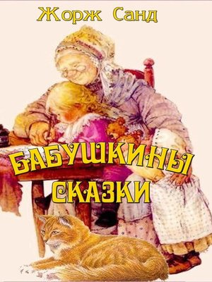 cover image of Бабушкины сказки